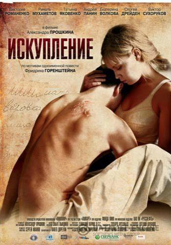 бесплатные 2012 фильмы смотреть: