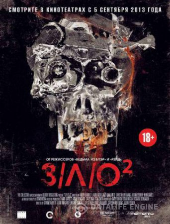 Смотреть фильм зло 2 онлайн бесплатно