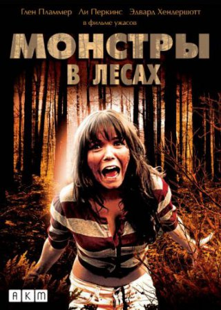 �������� ����� ������� � ����� / Monsters in the Woods (2012) ������ ���������