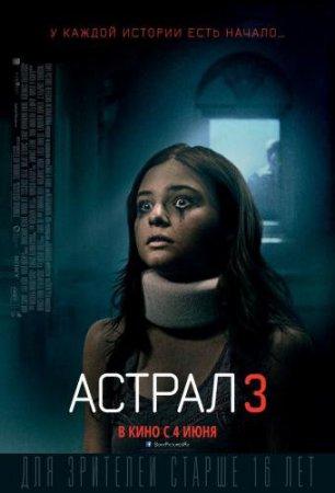 �������� ����� ������ 3 (2015) ������ ���������