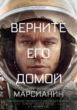 Смотреть фильм Марсианин (2015) онлайн бесплатно