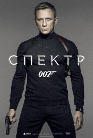 �������� ����� 007: ������ (2015) ������ ���������