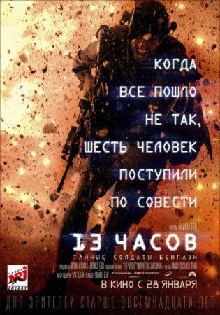 �������� ����� 13 �����: ������ ������� ������� (2016) ������ ���������