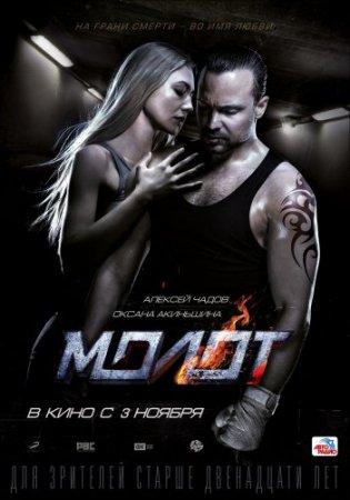 Смотреть фильм Молот (2016) онлайн бесплатно