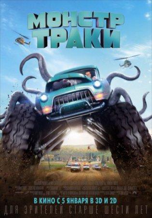 Смотреть фильм Монстр-траки (2016) онлайн бесплатно