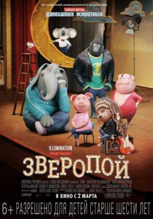 Смотреть фильм Зверопой (2016) онлайн бесплатно