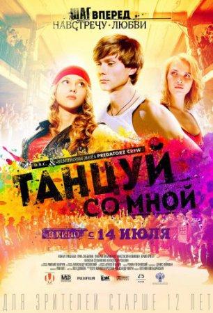 Смотреть фильм Танцуй со мной (2016) онлайн бесплатно