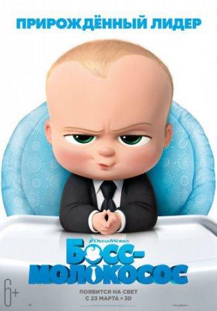 Смотреть фильм Босс-молокосос (2017) онлайн бесплатно