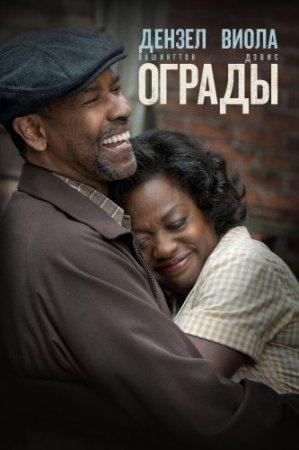 Смотреть фильм Ограды (2016) онлайн бесплатно