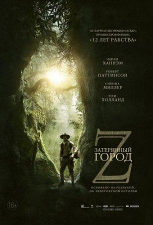 Смотреть фильм Затерянный город Z (2017) онлайн бесплатно