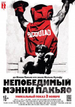Смотреть фильм Непобедимый Мэнни Пакьяо (2015) онлайн бесплатно