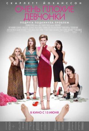 Смотреть фильм Очень плохие девчонки (2017) онлайн бесплатно