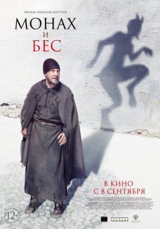 Смотреть фильм Монах и бес (2016) онлайн бесплатно