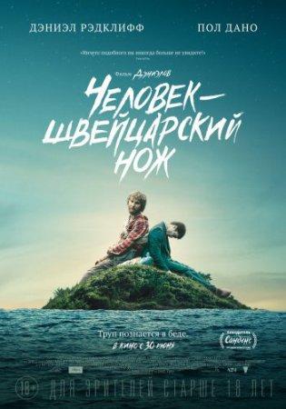 Смотреть фильм Человек – швейцарский нож (2016) онлайн бесплатно