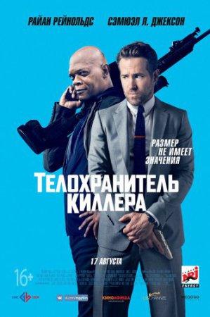 Смотреть фильм Телохранитель киллера (2017) онлайн бесплатно