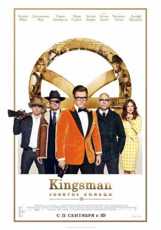Смотреть фильм Kingsman: Золотое кольцо (2017) онлайн бесплатно