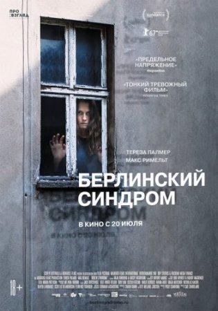Смотреть фильм Берлинский синдром (2016) онлайн бесплатно