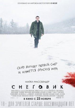 Смотреть фильм Снеговик (2017) онлайн бесплатно