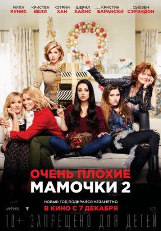 Смотреть фильм Очень плохие мамочки 2 (2017) онлайн бесплатно