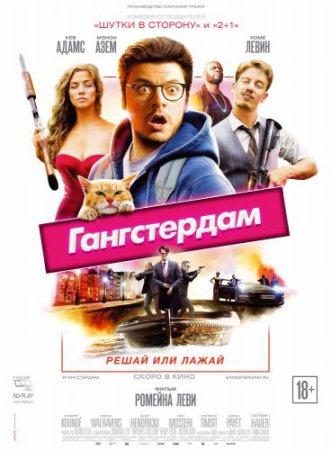 Смотреть фильм Гангстердам (2017) онлайн бесплатно