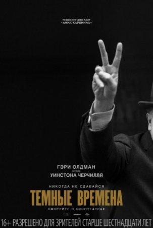 Смотреть фильм Темные времена (2017) онлайн бесплатно