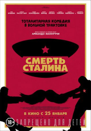 Смотреть фильм Смерть Сталина (2017) онлайн бесплатно