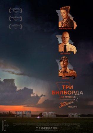 Смотреть фильм Три билборда на границе Эббинга, Миссури (2017) онлайн бесплатно