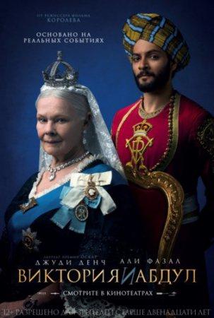 Смотреть фильм Виктория и Абдул (2017) онлайн бесплатно