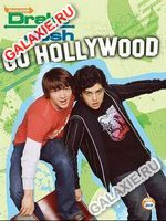 Дрейк и Джош в Голливуде / Drake and Josh Go Hollywood смотреть онлайн
