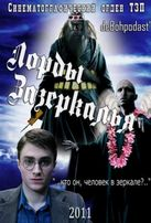 Лорды Зазеркалья / Equilibrium Harry Potter and the Goblet of Fire
