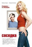 Соседка / The Girl Next Door смотреть онлайн