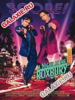 Ночь в Роксбери / A Night at the Roxbury смотреть онлайн