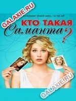 Кто такая Саманта? / 1 сезон / Samantha Who? смотреть онлайн