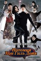 Потомки Хон Гиль Дона / The Descendants of Hong Gil Dong смотреть онлайн