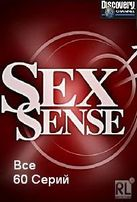 Discovery О сексе / Чувство секса / Discovery Sex Sense / Feeling of Sex