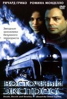 Восточный экспресс / De Deathceit & Destiny Aboard the Orient Express смот ...