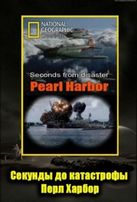 Секунды до катастрофы : Перл Харбор / Seconds from disaster: Pearl Harbor